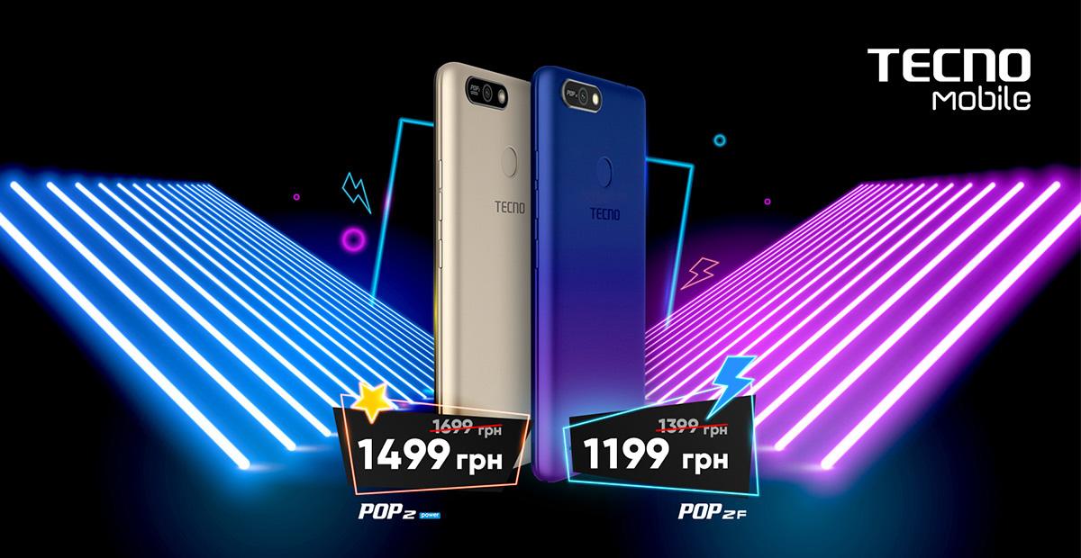 POP 2F та POP 2 Power за суперцінами